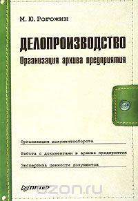 Делопроизводство.  Организация архива предприятия