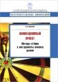 Инновационный проект. Методы отбора и инструменты анализа рисков