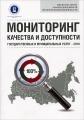 Мониторинг качества и доступности государственных и муниципальных услуг - 2010