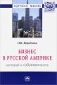 Бизнес в Русской Америке. История и современность.
