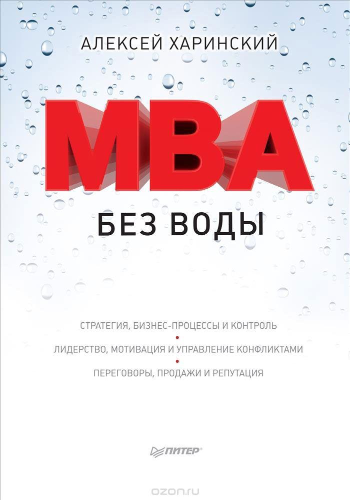 MBA без воды