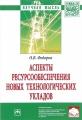 Аспекты ресурсообеспечения новых технологических укладов