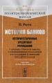 История банков. История старинных кредитных учреждений у древних греков и римлян