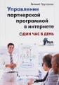 Управление партнерской программой в Интернете. Один час в день