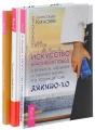 Создай СВОЙ бизнес. Душа бизнеса. Искусство красивых побед (комплект из 3 книг)