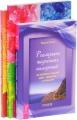 Секреты мышления. Быть харизматичным лидером. Реализация жизненных намерений (комплект из 3 книг)