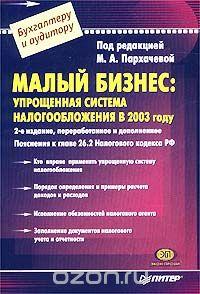 Малый бизнес: упрощенная система налогообложения в 2003 году