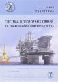 Система договорных связей на рынке нефти и нефтепродуктов