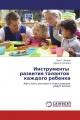 Инструменты развития талантов каждого ребенка