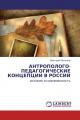 АНТРОПОЛОГО-ПЕДАГОГИЧЕСКИЕ КОНЦЕПЦИИ В РОССИИ