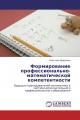 Формирование профессионально-математической компетентности