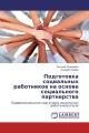 Подготовка социальных работников на основе социального партнерства