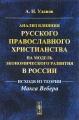 Анализ влияния русского православного христианства на модель экономического развития в России. Исходя из теории Макса Вебера
