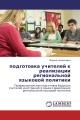 подготовка учителей к реализации региональной языковой политики