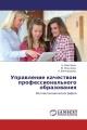 Управление качеством профессионального образования
