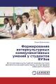 Формирование интеркультурных коммуникативных умений у студентов ВУЗов