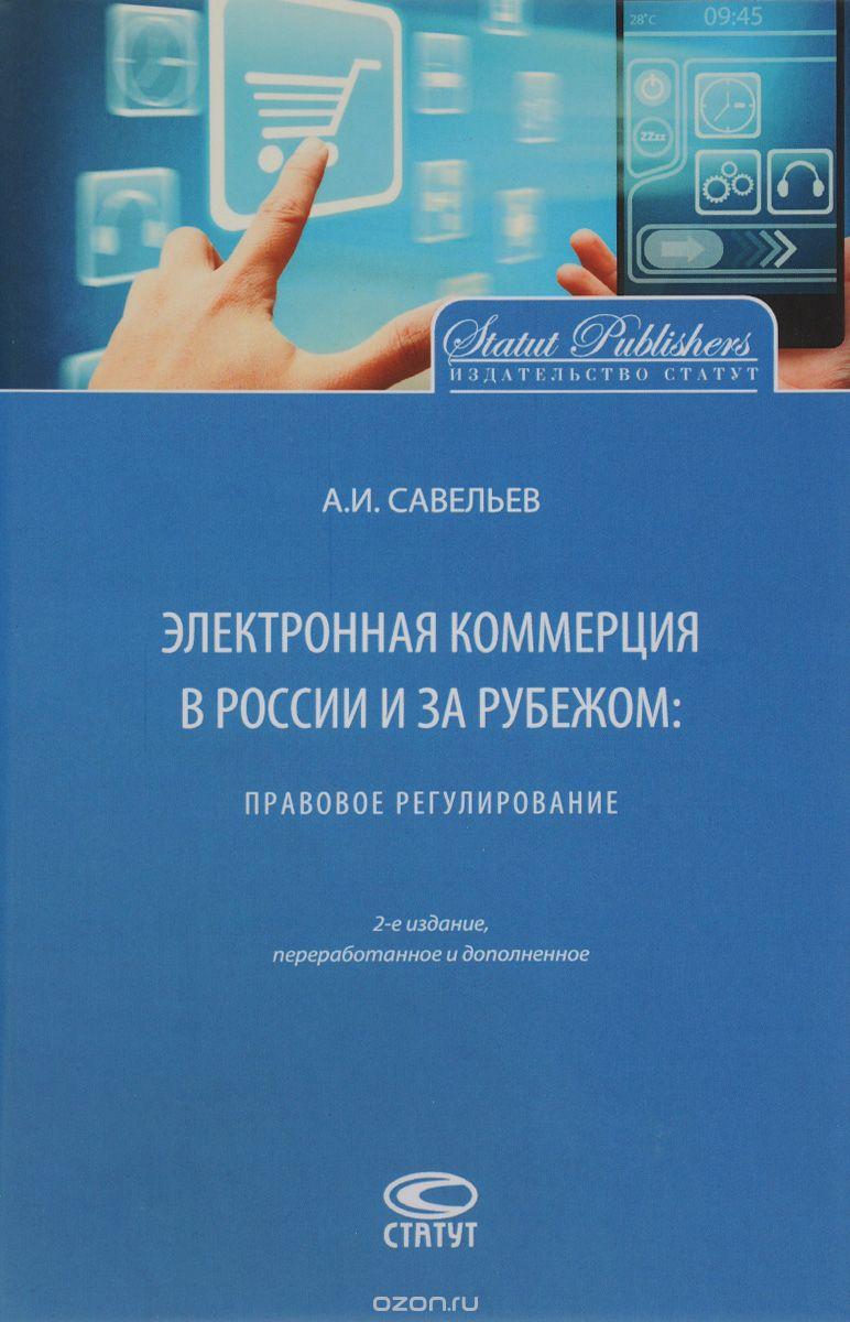 Электронная коммерция в России и за рубежом.  Правовое регулирование