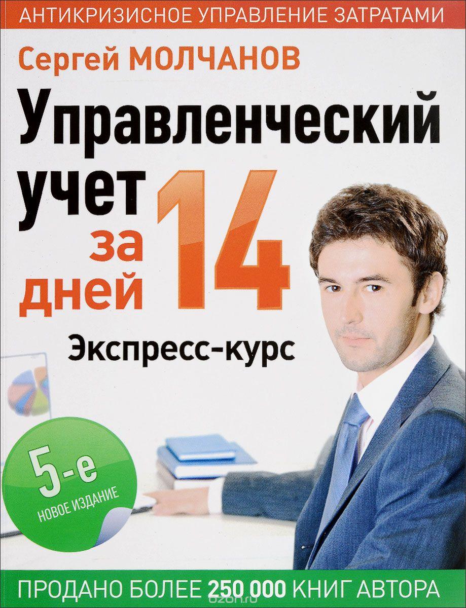 Управленческий учет за 14 дней.  Экспресс-курс