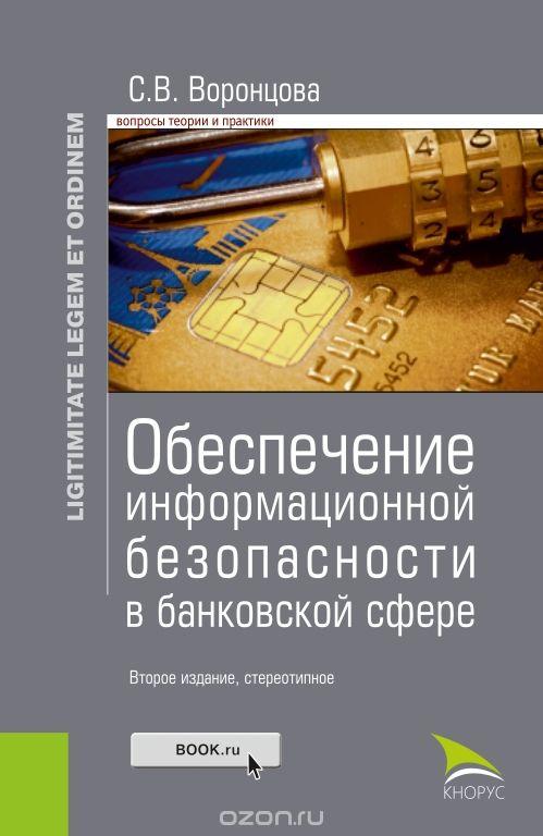 Обеспечение информационной безопасности в банковской сфере  (Законность и правопорядок) .  Монография