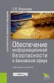 Обеспечение информационной безопасности в банковской сфере (Законность и правопорядок). Монография
