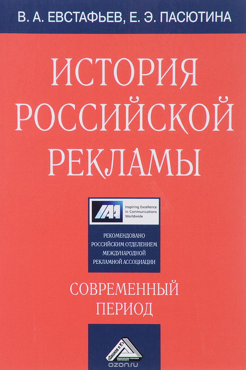 История российской рекламы.  Современный период
