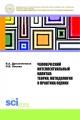 Человеческий интеллектуальный капитал. Теория, методология и практика оценки. Монография