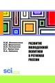 Развитие молодежной политики в регионах России. Монография
