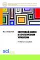 Системный анализ в стратегическом управлении. Учебное пособие