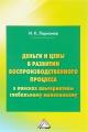 Деньги и цены в развитии воспроизводственного процесса (в поисках альтернативы глобальному монополизму)