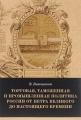 Торговая, таможенная и промышленная политика России от Петра Великого и до настоящего времени