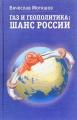 Газ и геополитика. Шанс России