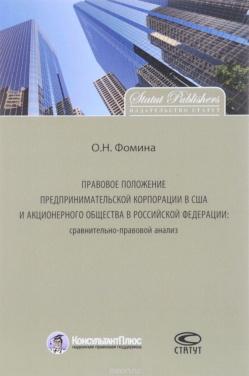 Правовое положение предпринимательской корпорации в США и акционерного общества в Российской Федерации.  Сравнительно-правовой анализ