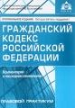 Гражданский кодекс Российской Федерации. Комментарий к последним изменениям
