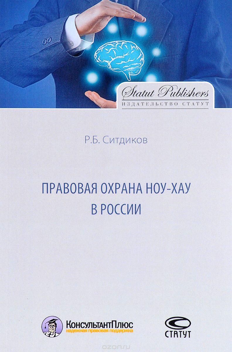 Правовая охрана ноу-хау в России