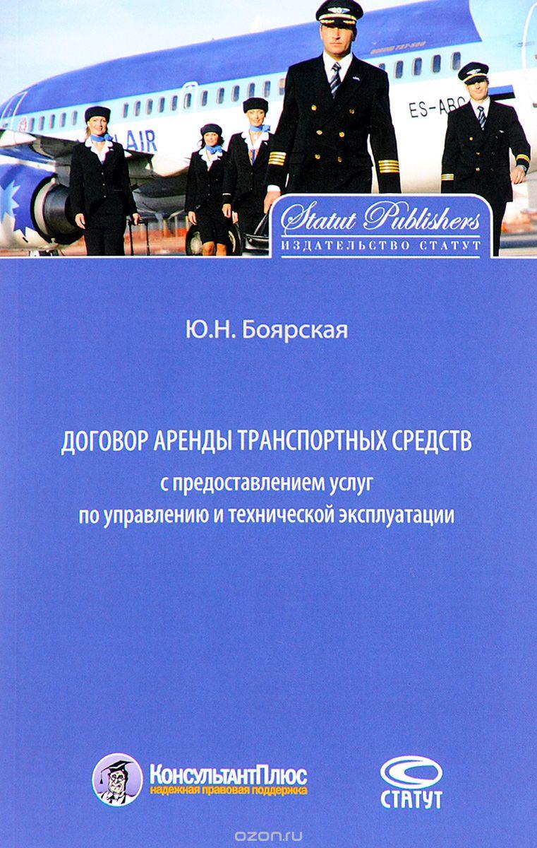Договор аренды транспортных средств с предоставлением услуг по управлению и технической эксплуатации