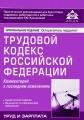 Трудовой кодекс Российской Федерации. Комментарий к последним изменениям