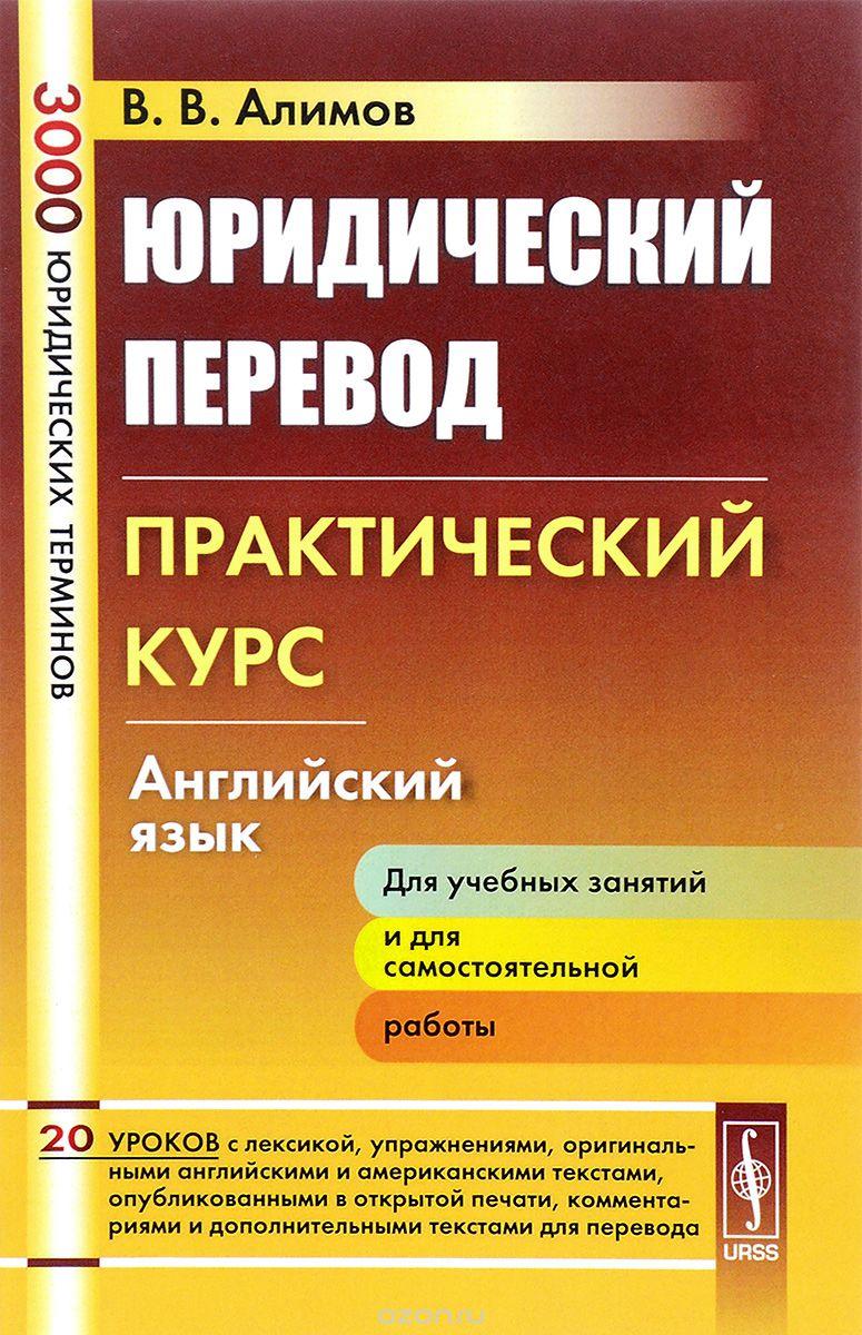 Английский язык.  Юридический перевод.  Практический курс
