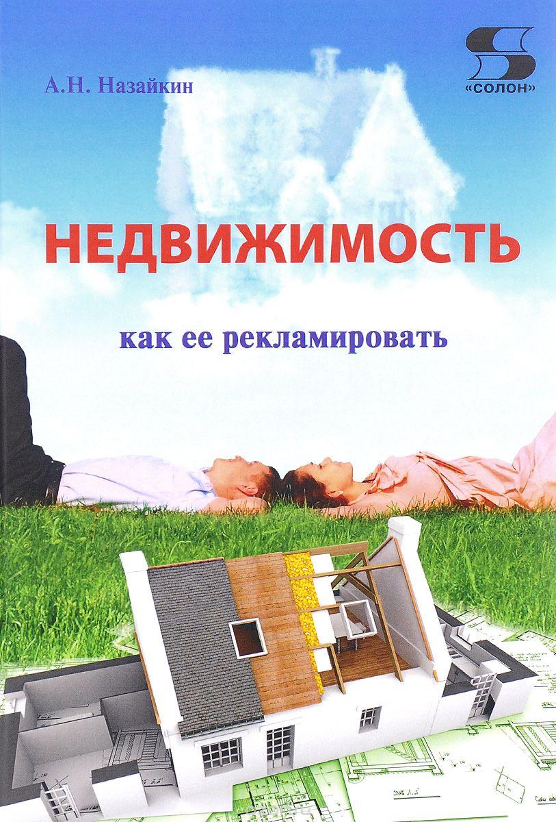 Недвижимость.  Как ее рекламировать