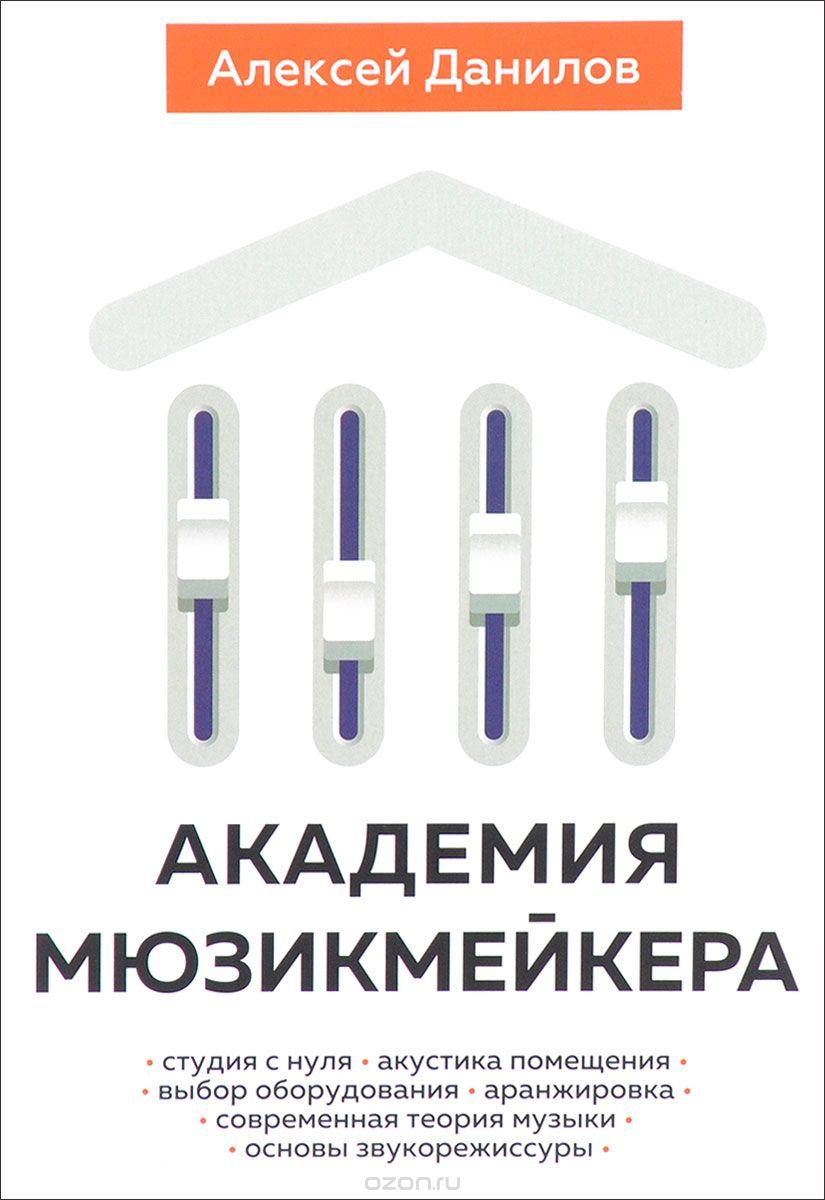 Академия мюзикмейкера