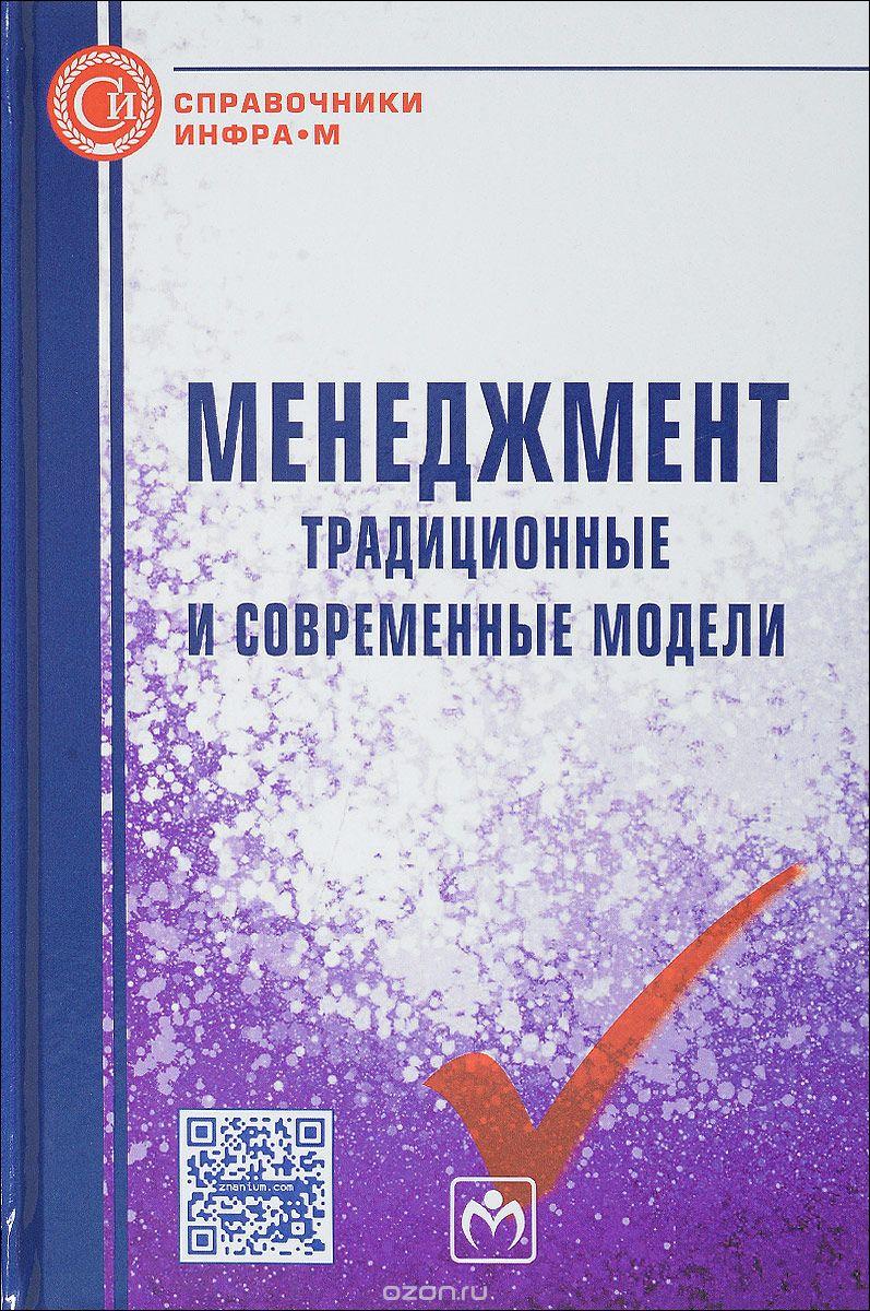 Менеджмент.  Традиционные и современные модели.  Справочное пособие