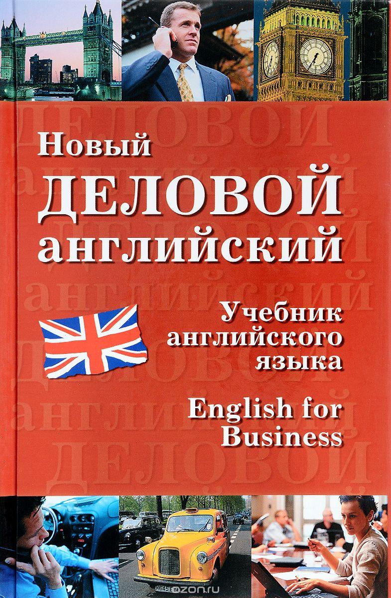 Новый деловой английский / New English for Business