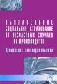 Обязательное социальное страхование от несчастных случаев на производстве. Применение законодательства. Практическое пособие
