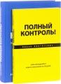 Полный контроль (комплект из 2 книг)
