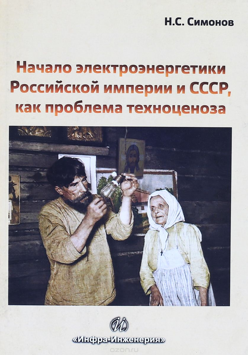 Начало электроэнергетики Российской Империи и СССР,  как проблема техноценоза