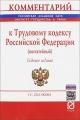 Комментарий к Трудовому кодексу Российской Федерации (постатейный)