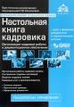 Настольная книга кадровика (+ CD)
