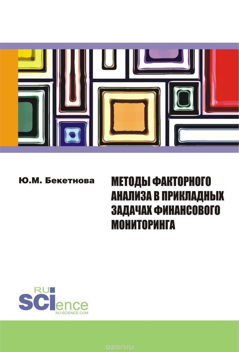 Методы факторного анализа в прикладных задачах финансового мониторинга