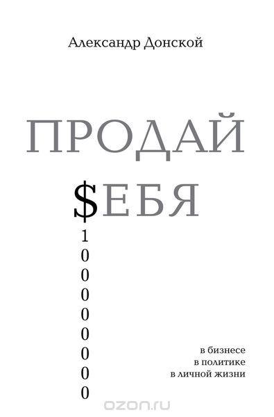 Продай себя.  В бизнесе,  в политике,  в личной жизни