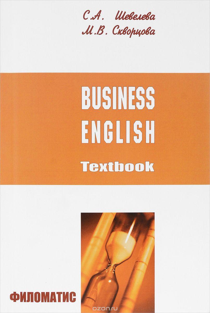 Business English: Textbook / Бизнес-английский  (+ 2CD)