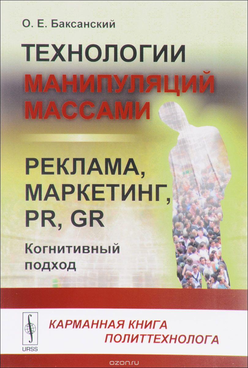 Технологии манипуляций массами.  Реклама,  маркетинг,  PR,  GR.  Когнитивный подход.  Карманная книга политехнолога